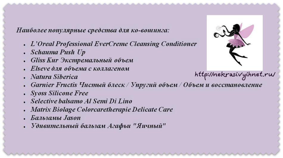 Список бальзамов для ко-вошинга