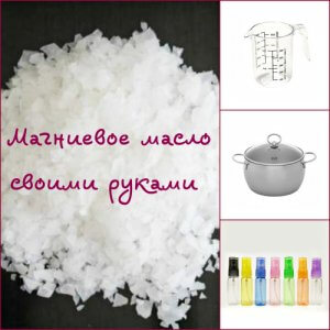 масло магнезии дома