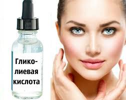 Гликолиевая кислота для лица