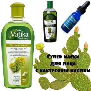 маски для лица с кактусовым маслом